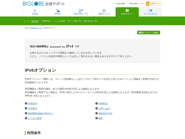 Screenshot of support.biglobe.ne.jp