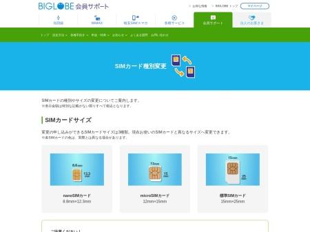 http://support.biglobe.ne.jp/mobile/cardchg.html