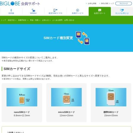 Screenshot of support.biglobe.ne.jp