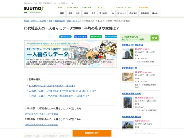 http://suumo.jp/edit/chintai/survey/091014/