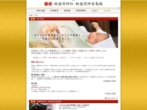 Screenshot of suzuka.or.jp