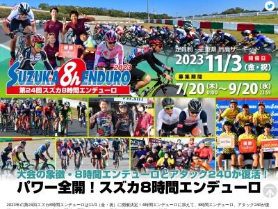http://suzuka8h.powertag.jp/