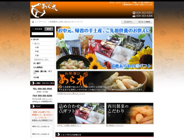 Screenshot of suzukaarare.com