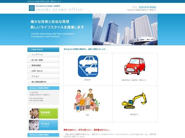 Screenshot of suzuki-ayumu.com