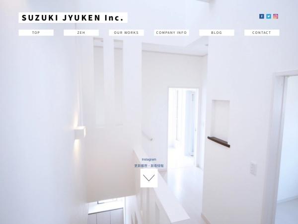 Screenshot of suzuki-juken.net