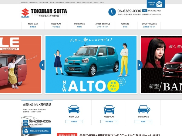 Screenshot of suzuki-suita.co.jp