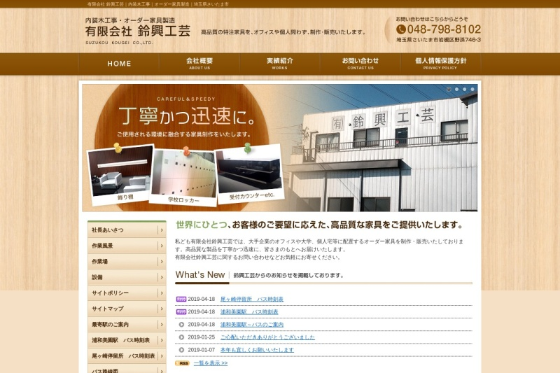 Screenshot of suzukou.biz