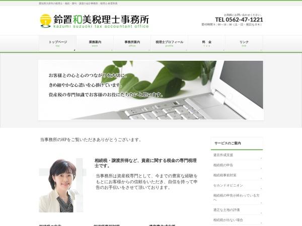 Screenshot of suzuoki-tax.com