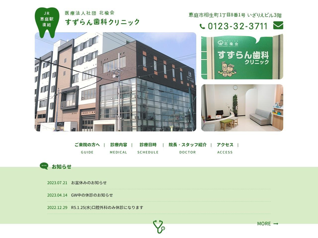 医療法人社団北楡会  すずらん歯科クリニック (北海道恵庭市)
