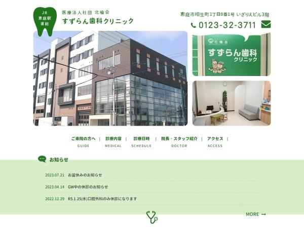 Screenshot of suzuran.hokuyukai.org