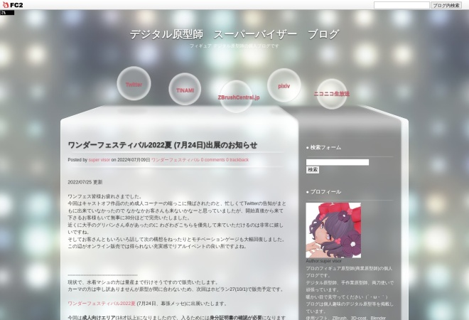 Screenshot of svisor.blog104.fc2.com