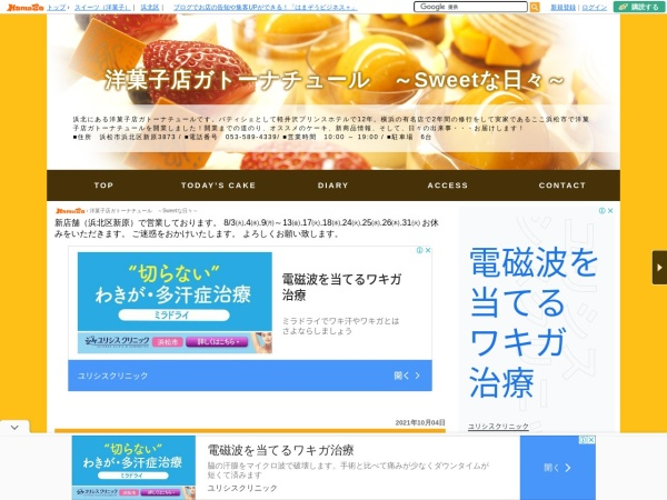 Screenshot of sweetr.hamazo.tv