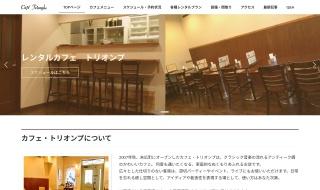 カフェ・トリオンプ