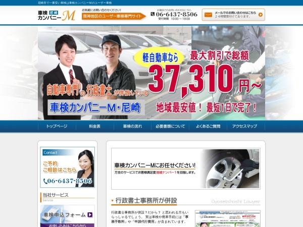Screenshot of syaken-m.com