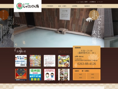 Screenshot of syakunagenoyu.info