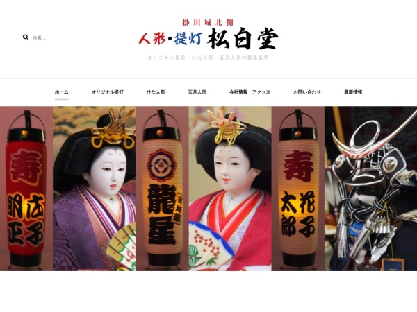 Screenshot of syohakudou.com