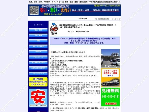 Screenshot of syounan-motors.com