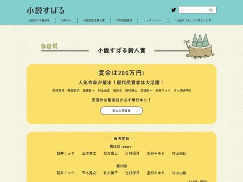 Screenshot of syousetsu-subaru.shueisha.co.jp