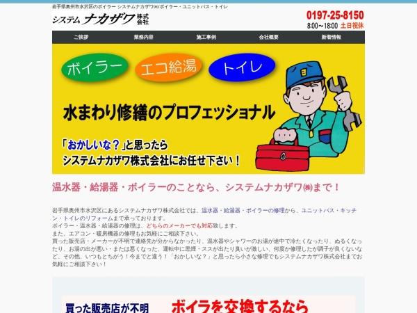 http://system-nakazawa.com/