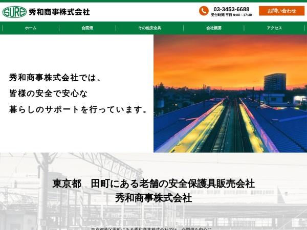 Screenshot of syuwasyoji.com