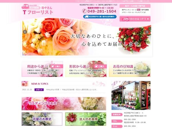 Screenshot of t-florist.com