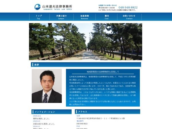 http://t-yamamoto-law.com/