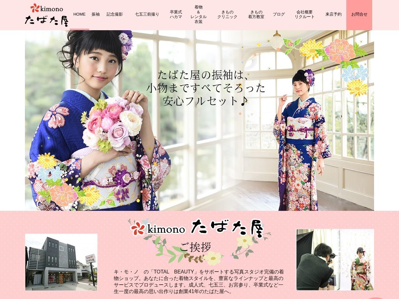 Kimonoたばた屋 北名古屋市,着物,振袖,レンタル,成人式,和装