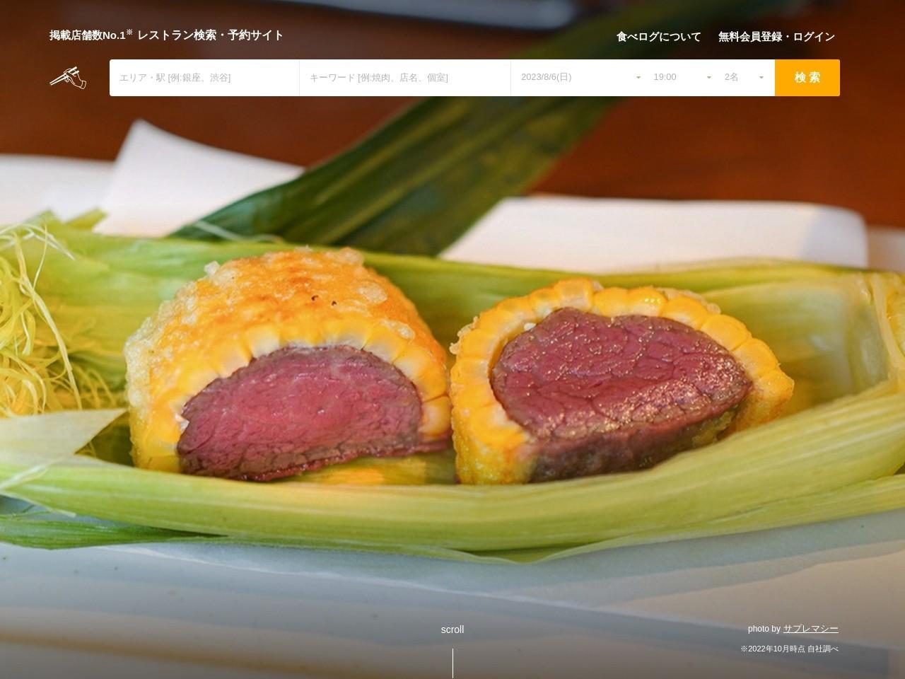 http://tabelog.com/miyagi/A0401/A040105/4002202/