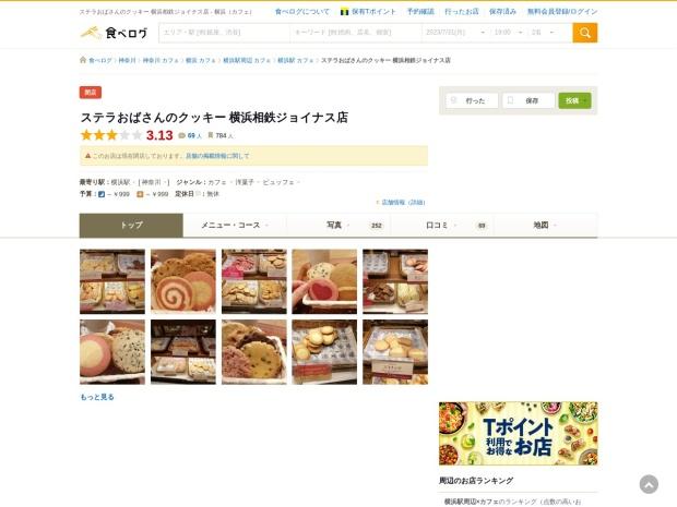 http://tabelog.com/kanagawa/A1401/A140101/14043753/