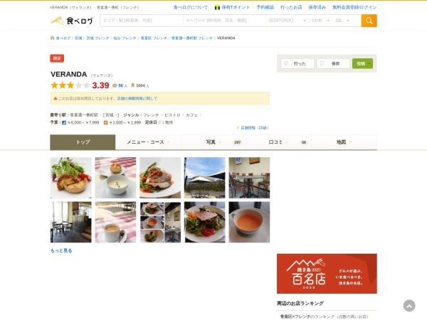 http://tabelog.com/miyagi/A0401/A040101/4008548/