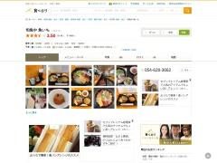 http://tabelog.com/shizuoka/A2203/A220301/22000370/