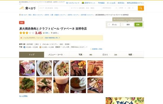 http://tabelog.com/tokyo/A1320/A132001/13154078/