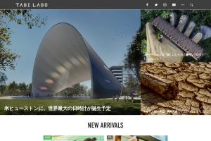 Screenshot of tabi-labo.com