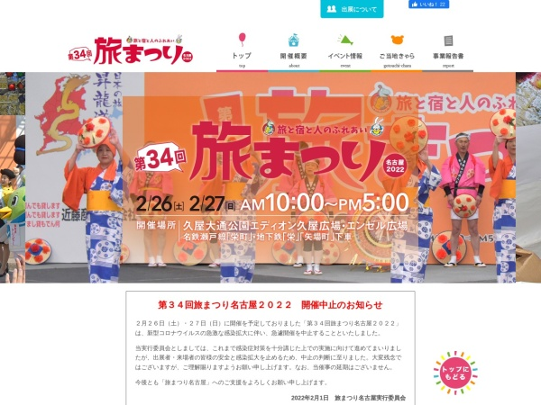 Screenshot of tabimatsuri-nagoya.jp