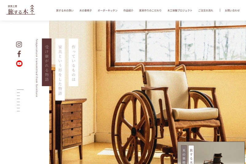 Screenshot of tabisuruki.com