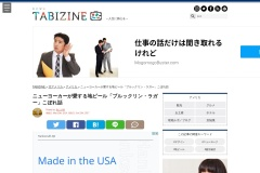 Screenshot of tabizine.jp