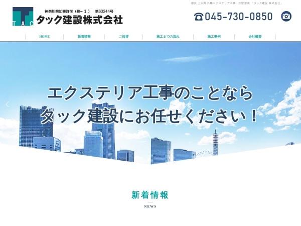 http://tac-kensetsu.co.jp/