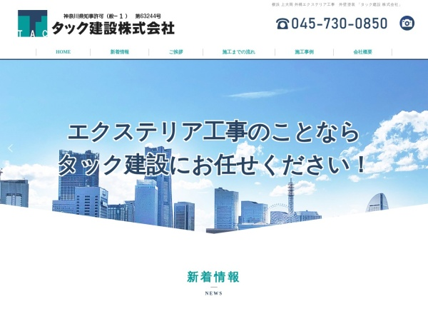 Screenshot of tac-kensetsu.co.jp
