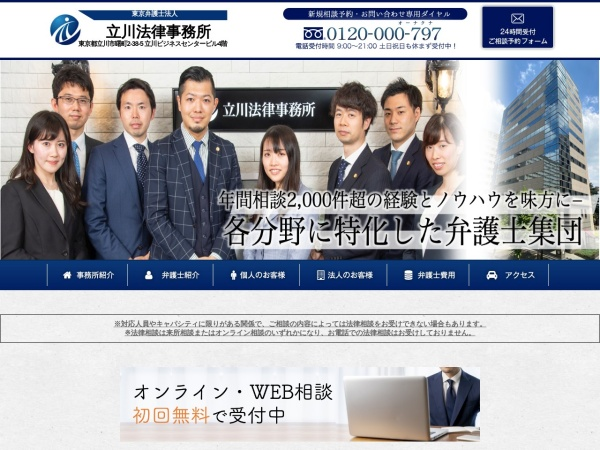 http://tachikawa-lawoffice.com/