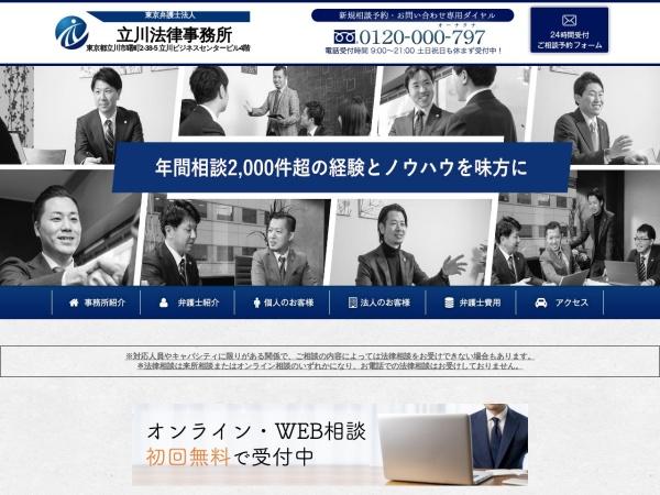Screenshot of tachikawa-lawoffice.com
