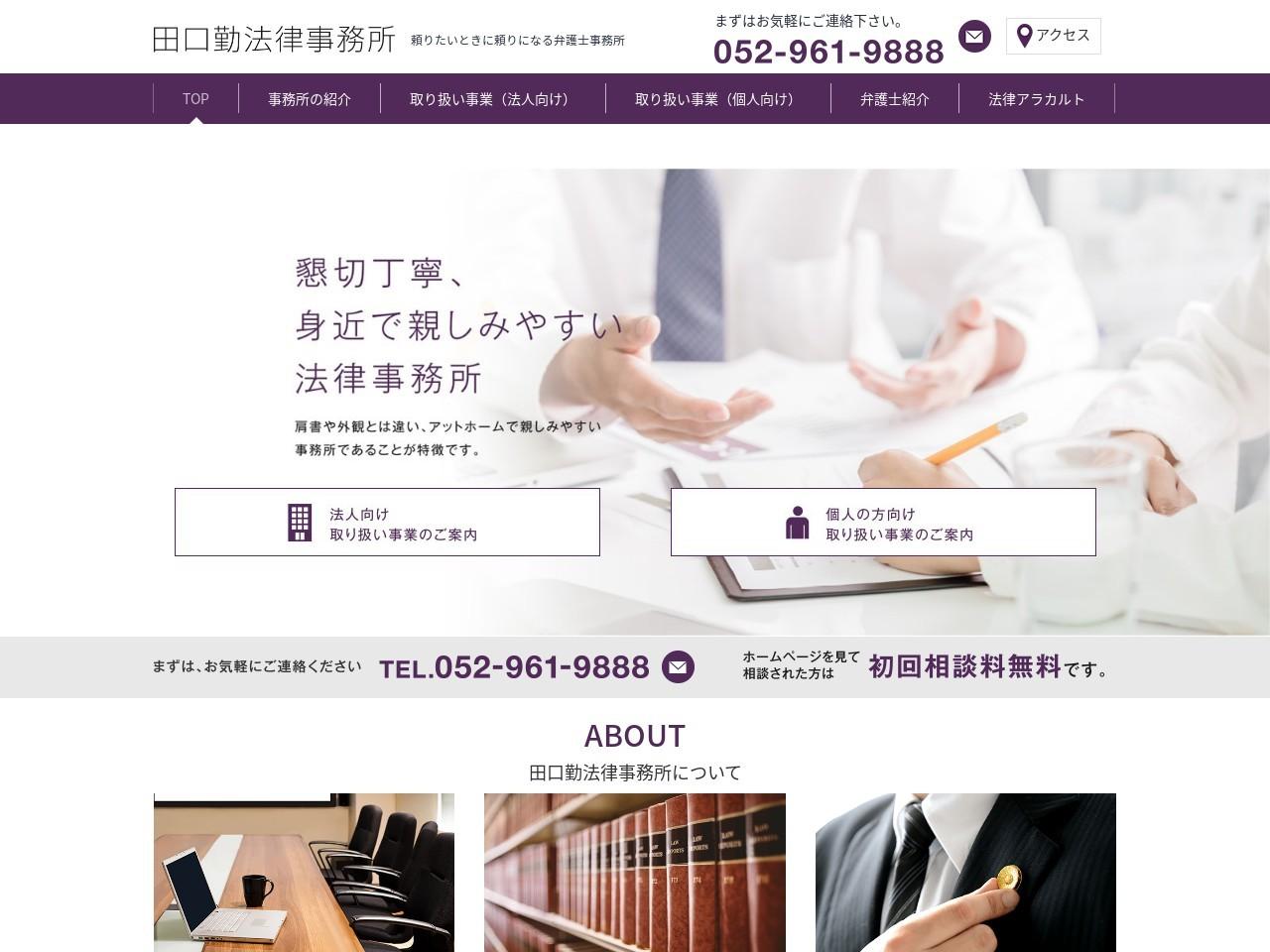 田口勤法律事務所