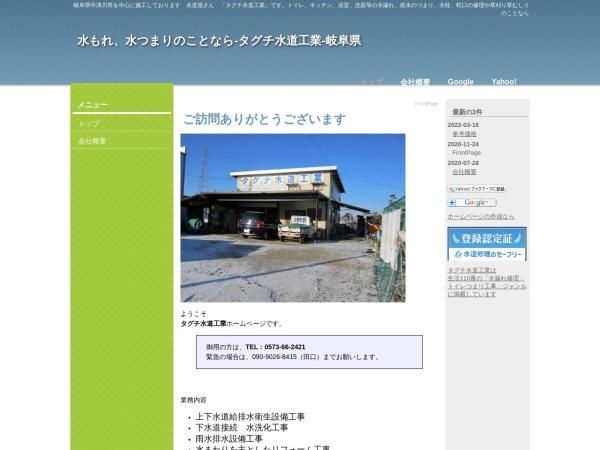 Screenshot of taguchi-suido.com