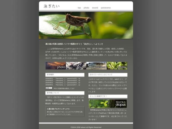 Screenshot of taharo.la.coocan.jp