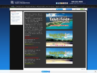 http://tahiti.co.jp/tahitifesta/