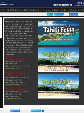 Screenshot of tahiti.co.jp
