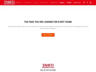 http://tahiti.co.jp/tahitifesta_yokohama/