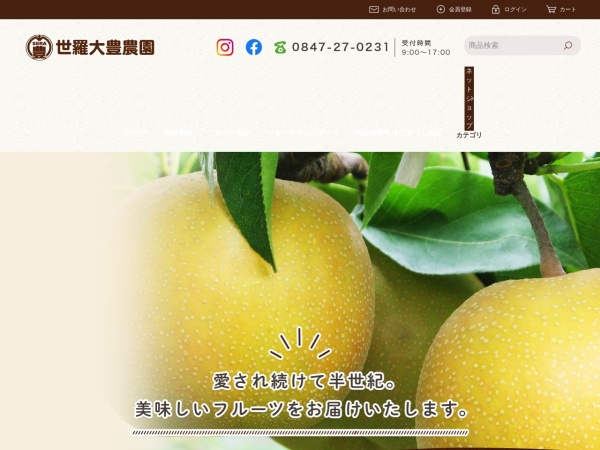 Screenshot of taiho-farm.com