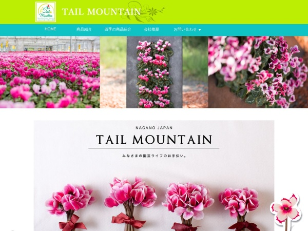 Screenshot of tailmountainfarm.com