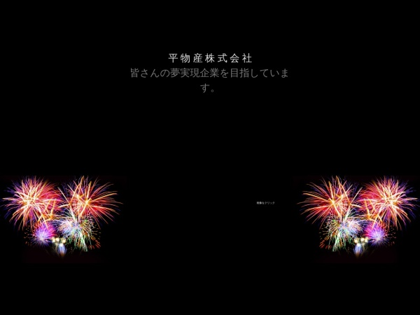 Screenshot of tairalog.co.jp