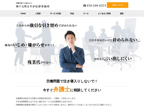 Screenshot of taishoku-bengo.com